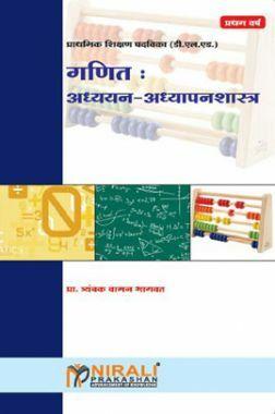 गणित अध्ययन - अध्यापनशास्त्र