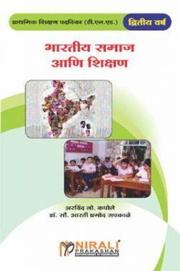 भारतीय समाज आणि शिक्षण