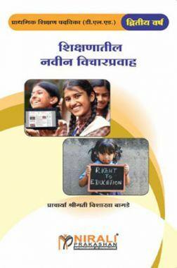 शिक्षणातील नवीन विचारप्रवाह (In Marathi)