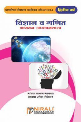 विज्ञान व गणित अध्ययन - अध्यापनशास्त्र