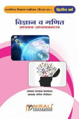 विज्ञान व गणित अध्ययन - अध्यापनशास्त्र (In Marathi)