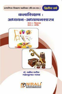 कलाशिक्षण : अध्ययन - अध्यापनशास्त्र (भाग 1 : चित्रकला, भाग 2 :  संगीत) (In Marathi)