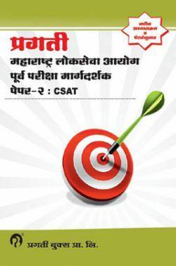 महाराष्ट्र लोकसेवा आयोग पूर्व परीक्षा मार्गदर्शक पेपर - २ : CSAT