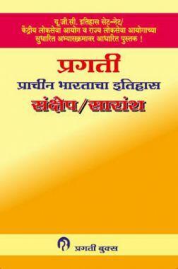 प्राचीन भारताचा इतिहास संक्षेप/  सारांश