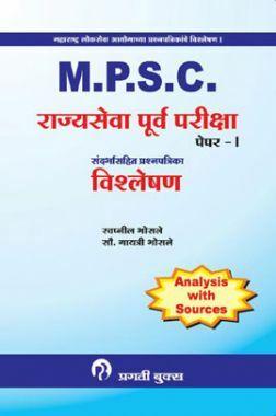 प्रगती MPSC राज्यसेवा पूर्व परीक्षा पेपर - I