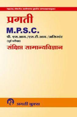 प्रगती MPSC पी.एस. आय /  एस. टी. आय / असिस्टंट (पूर्व परीक्षा) संक्षिप्त सामान्यविज्ञान