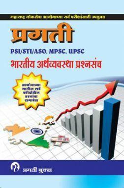 प्रगती PSI / STI / ASO, MPSC, UPSC भारतीय अर्थव्यवस्था प्रश्नसंच