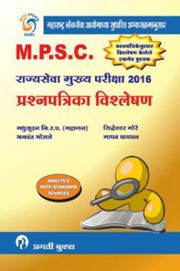 MPSC राज्यसेंवा मुख्य परीक्षा 2016 प्रश्नपत्रिका विश्लेषण (संदर्भासहित)