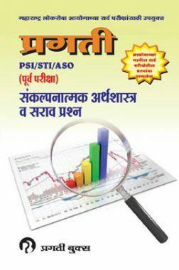 प्रगती MPSC पी.एस. आय. /एस.टी. आय. /असिस्टंट (पूर्व परीक्षा) संकल्पनात्मक अर्थशास्त्र व सराव -प्रश्न