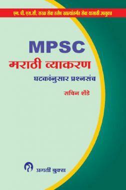 MPSC मराठी व्याकरण घटकांनुसार प्रश्नसंच (In Marathi)