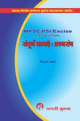 M.P.S.C. /P.S.I. /Excise (मुख्य परीक्षा) संपूर्ण कायदें : प्रश्नसंच