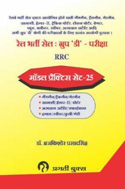रेल भरर्ती सेल : ग्रुप 'D' परीक्षा RRC