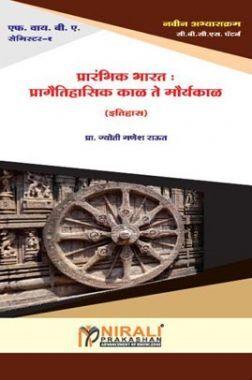 प्रारंभिक भारत : प्रागैतिहासीक काळ ते मौर्यकाळ