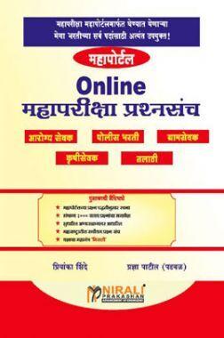 महापोर्टल : Online महापरीक्षा प्रश्नसंच