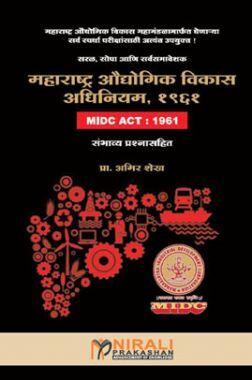 महाराष्ट्र औद्योगिक विकास अधिनियम, १९६१ (MIDC Act : 1961)