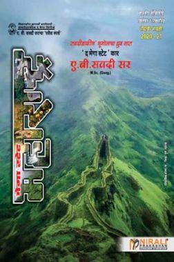 द मेगा स्टेट महाराष्ट्र सवदीग्राफीज भूगोलाचा धुर्व तारा