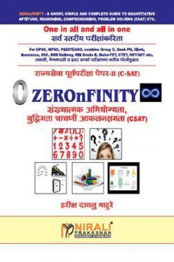 झिरोन्फिनिटी संख्यात्मक अभियोग्यता, बुद्धिमता चाचणी, आकलन क्षमता