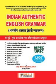 Indian Authentic English Grammar