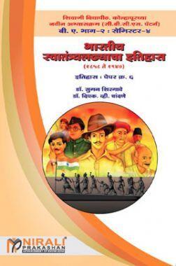 भारतीय स्वातंत्र्यलढ्याचा इतिहास (१८५८-१९४७)