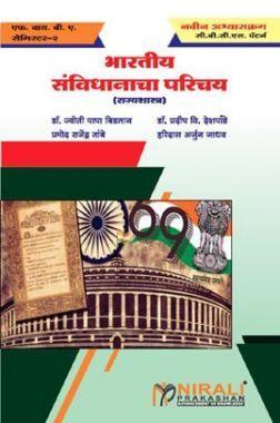 भारतीय संविधानाचा परिचय