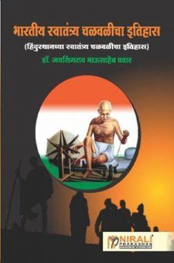 भारतीय स्वतंत्र्य चळवळीचा इतिहास