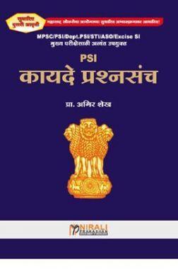 PSI कायदे प्रश्नसंच