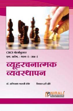 व्यूहरचनात्मक व्यवस्थापन (Strategic Management)
