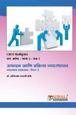 उत्पादन आणि प्रक्रिया व्यवस्थापन (व्यवसाय प्रशासन पेपर-1)