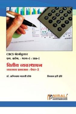 वित्तीय व्यवस्थापन (Financial Management)