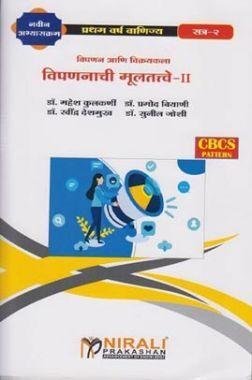 Fundamentals Of Marketing (Marathi) - II