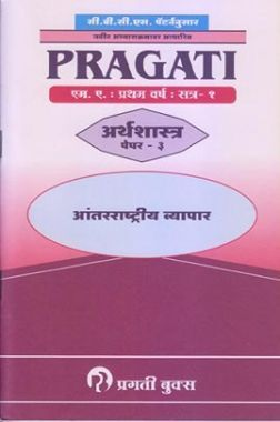 International Trade (Marathi) Paper-III