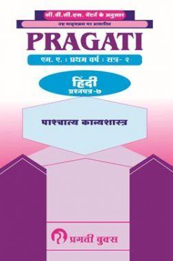MA Hindi Paper-7