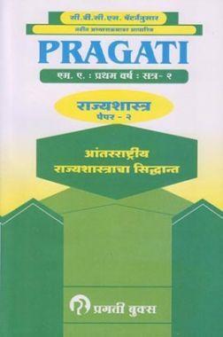 Theory Of International Politics (Marathi)
