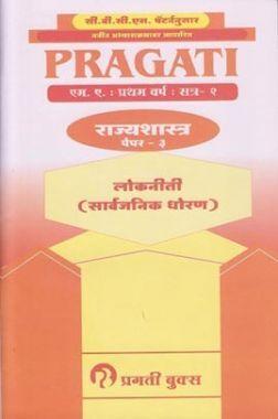 Public Policy (Marathi)