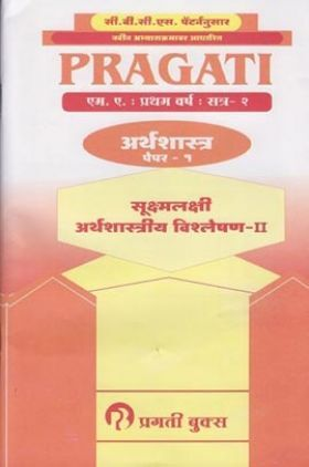 Micro-Economics Analysis (Marathi) Paper-I