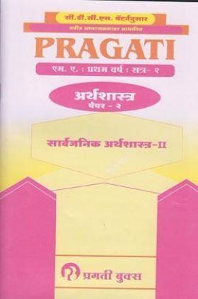 Public Economics (Marathi) Paper-II