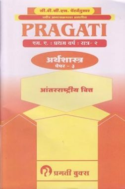 International Finance (Marathi) Paper-3
