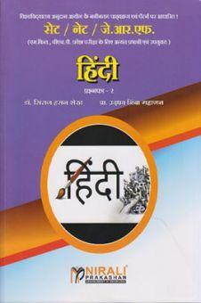 सेट/नेट/जे.आर.एफ. - हिंदी प्रश्नपत्र-२