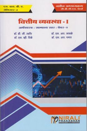 वित्तीय व्यवस्था -I