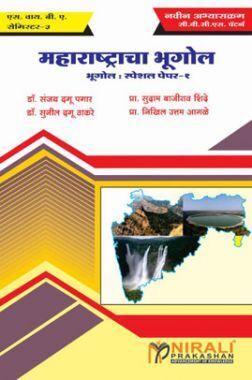 महाराष्ट्राचा भूगोल-I