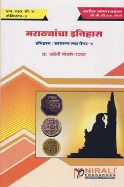 History Of The Marathas (1630-1707) (Marathi)