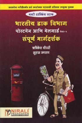 भारतीय डाक विभाग सम्पूर्ण मार्ग दर्शक पेपर-1 (मराठी)