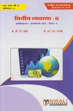 Financial System - II (Marathi)