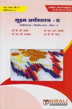 Micro Economics - II (Marathi)
