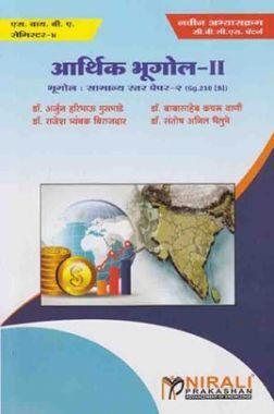 Economic Geography-II (Marathi)