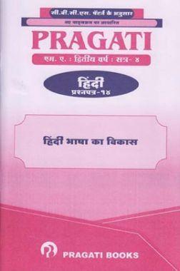 हिंदी भाषा का विकास