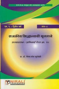 Fundamental Of Political Theory (Marathi)