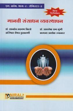 Human Resources Management (Marathi)