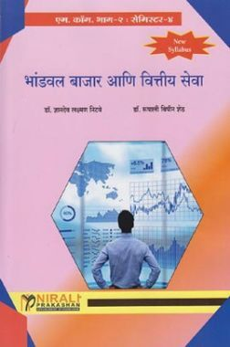 Capital Market And Financial Services (Marathi)