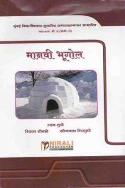 Human Geography (Marathi)